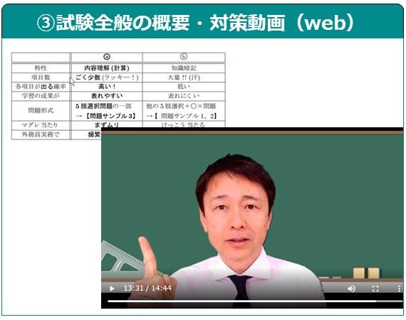 試験全般の概要・対策動画